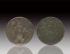 韶关古钱币拍卖哪里可以私下交易古钱币