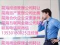 深圳前海自贸区资产管理公司注册流程