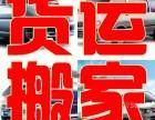 苏州到徐州货运公司 苏州物流公司