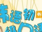 韩语辅导,来山木培训,出国游,考级,口语,等你来