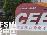 2018消费电子博览会北京电子产品展