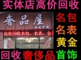 武汉高价回收苹果华为手机 奢侈品 名表 包包 黄金首饰 钻石