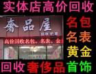 武汉高价回收奢侈品,包包,手表,首饰,钻石,黄金,实体店