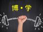 在职学历培训中心北京博学多门热门专业可选