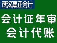 江岸区国税旁税务代理公司 香港路地铁口兼职会计专业代账公司