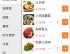南昌微信点餐系统,餐厅点餐系统,餐饮系统