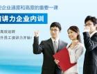 杭州上城演讲力培训学校在哪里?