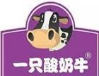 一只酸奶牛加盟 一只酸奶牛加盟费多少 酸奶+小吃+冰淇淋