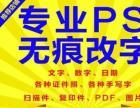 无痕P图修图,1PS改图改字抠图征信PDF,证件照