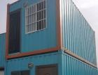 南京集装箱房出租、集装箱出售、移动厕所、高端项目部