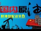 吐魯番国内原油期貨配資-4000起配--超低手续费!