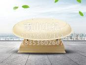 玻璃钢屋顶风机专业供应商_山东玻璃钢屋顶风机厂家