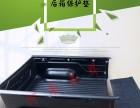 上汽大通T60皮卡货箱宝/后箱保护垫/皮卡后箱宝/防腐耐摩擦