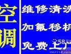 温州梧田龙霞 空调维修(无节假日)空调安装 加液