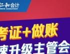 北京仁和会计入门班 零基础快速入门 报名优惠中