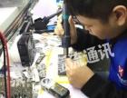 苹果三星小米品牌机换屏 主板精修 内存升级高价回收