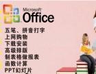 赤峰电脑基础培训班