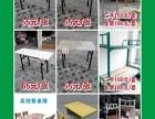 卖全新折叠桌,餐桌椅,二层,三层铁架床,椅子