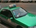 出租车白班出租有意者联系
