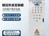 北京創福新銳 恒壓供水控制柜 PLC控制柜 變頻控制柜