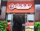 川北涼粉加盟 特色小吃 投資金額 1萬元以下