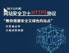 公开课 网站安全卫士-HTTPS协议