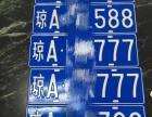 琼AXX789等168或555,777等靓号车牌