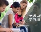 北京英语口语培训班,成人,少儿,出国留学,零基础辅导班