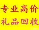 杭州回收冬虫夏草购物卡老酒礼品公司