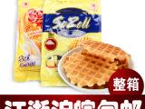 进口零食奶酪味鸡蛋牛奶饼干220g和27