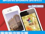 微信群发软件 微商微店朋友圈 商家厂家 微信精准加好友推广营销