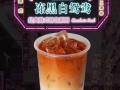 【港式茶饮台式茶饮】加盟官网/加盟费用/项目详情
