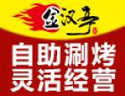 金汉亭自助涮烤 诚邀加盟