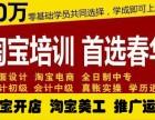 3. 临海淘宝培训/电脑培训到春华