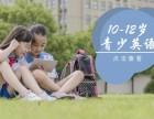 上海青少年英语辅导班 少儿英语学习经验分享