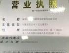 转让一家深圳的互联网金融公司,可以做p2p平台