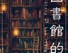 图书馆信息化建设