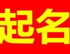 洛阳企业起名-洛阳楼盘起名-洛阳宾馆起名-洛阳饭店起名