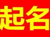 鄭州惠濟區起名大師-惠濟區起名先生-惠濟區起名公司