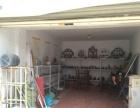 馨和花园 车库 24平米 还有地下9平方米储藏