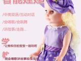 厂家直销 智能对话芭比仿真洋娃娃布娃娃 会说英文讲故事儿童玩具