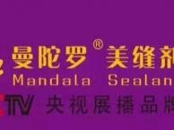 曼驼罗美缝剂黑龙江省总代里,ccTv展播十大品牌