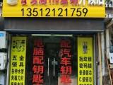 上海全区110备案联动开锁 换锁 修锁 指纹锁 配汽车钥匙
