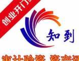 北京审计报告_北京市审计公司_快捷高效**知到财务