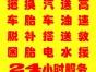 郑州高速救援,上门服务,脱困,换备胎,高速拖车,流动补胎