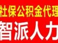 好的重庆社保代理代缴服务机构