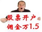 秦皇岛证券公司排名,股票开户佣金手续费最低是多少?万一开户!