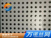 安平县万诺丝网提供衡水地区优质白钢板冲孔过滤网
