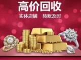 西安黄金回收