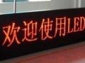 红字外显LED显示屏转让
